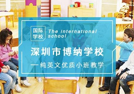 博纳国际学校深圳