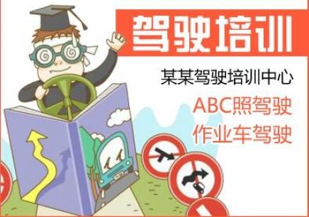 深圳学车驾照C2