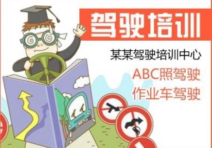深圳驾校报考特惠班