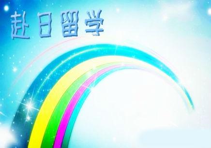 日语全日制出国留学班