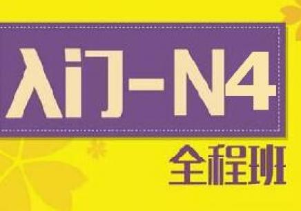 2017武汉扬格全日制日语N4精品班