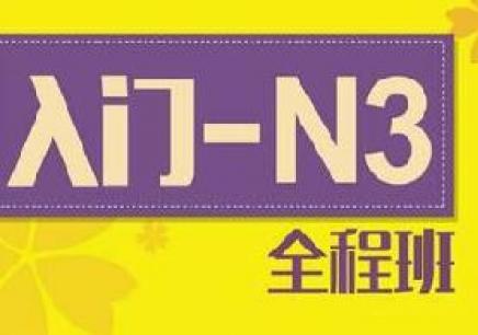 武汉扬格全日制日语N3精品班