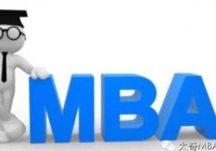 无锡MBA基础班