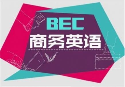 扬州商务英语培训机构