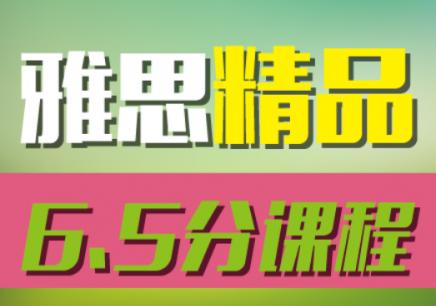 扬州新航道雅思6.5分