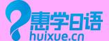 扬州惠学日语网校