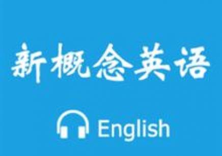 南宁新概念英语第三册培训