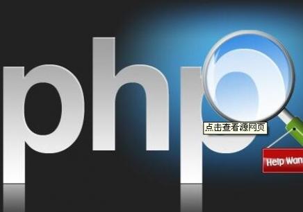 南昌如何选择PHP网站开发学习班