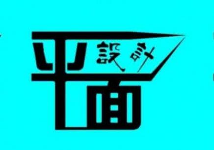 2018年南昌参加平面设计培训