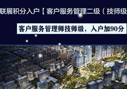 2018深圳积分入户新政