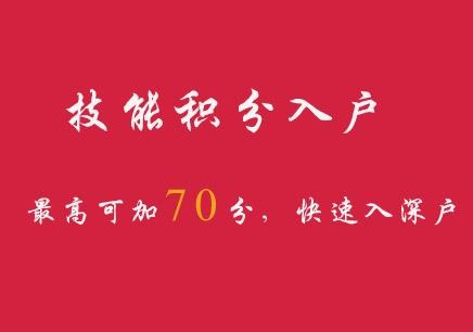 深圳入户条件2019政策