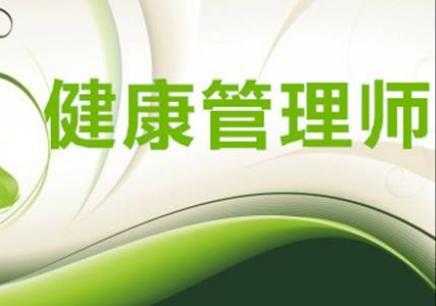 長沙市健康管理師培訓