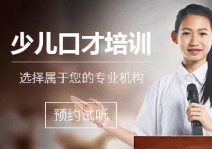 广州快乐口才系列课