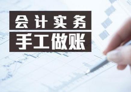 苏州会计实操培训课程