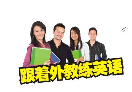 【英语口语培训班】_贵阳英语口语培训班哪家优惠