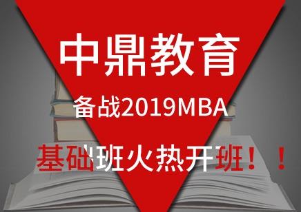 郑州MBA培训 郑州MBA辅导 郑州MPA培训 MBA培训班