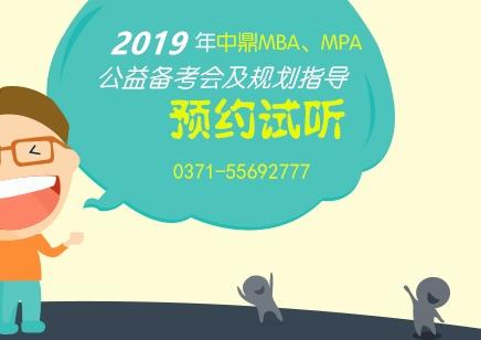 郑州MBA辅导班 郑州MPA辅导 郑州MBA培训班哪个好