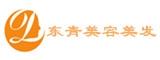 北京东青美容美发化妆美甲学校