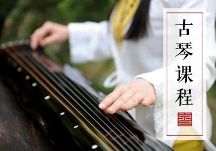 学习古琴课程一般价钱多少【北京】