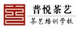 北京普悦茶艺学校