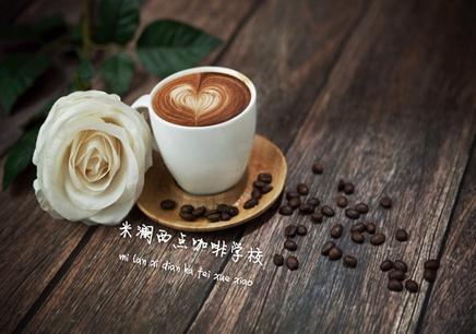 合肥米澜蛋糕裱花 西点  面包 咖啡饮品培训