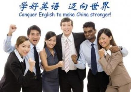 南宁成人英语:一对一量身定制课程