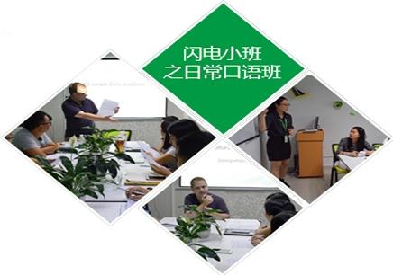 深圳英语日常口语培训