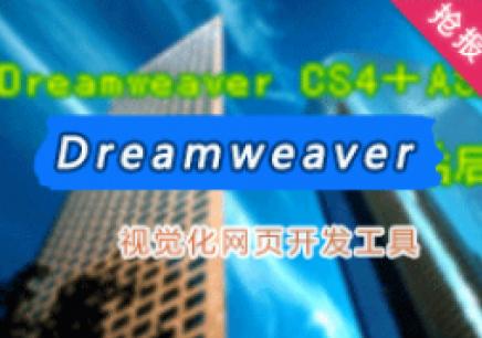 乐清Dreamweaver