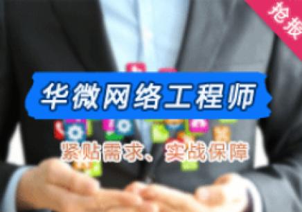 乐清华微网络工程师