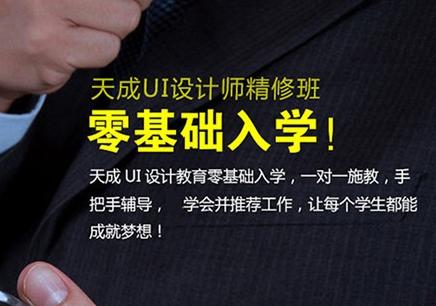 北京ui设计培训 通州