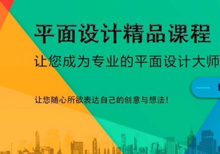 北京平面設計培訓機構