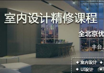 北京室内设计培训学校排名