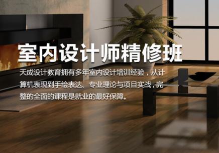 北京室内设计培训班多少钱