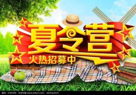 福州夏令营暑假机构