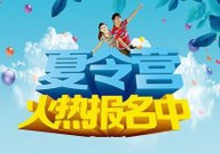 福州夏令营暑假学习