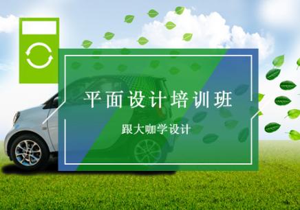 北京平面设计精修班培训