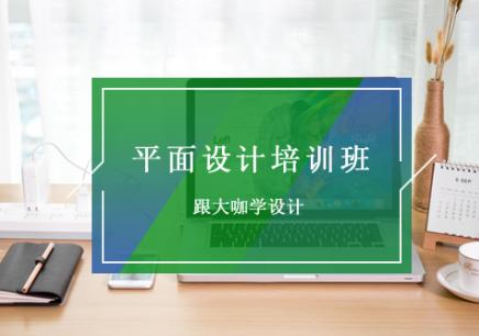 北京平面设计培训哪里专业