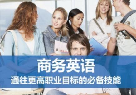 深圳商务英语培训  零基础商务英语