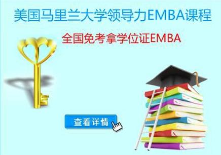 美国马里兰大学领导力EMBA课程