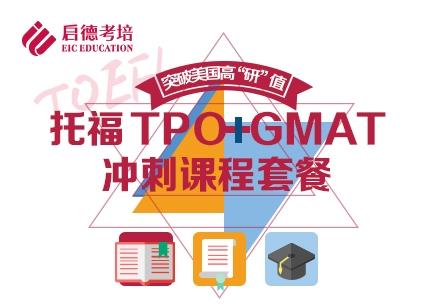 济南GMAT培训中心