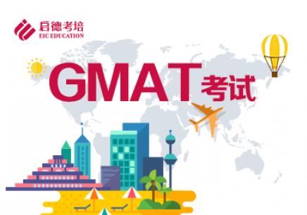 济南GMAT课程
