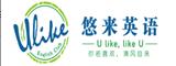 北京悠来英语培训机构