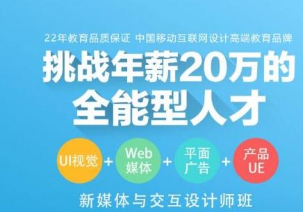 武汉新媒体与交互设计师