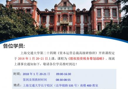 上海交通大学《资本运营总裁高级研修班》