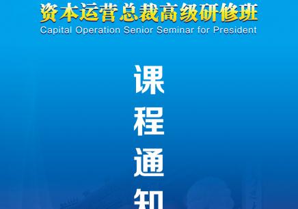 上海资本运营总裁高级研修班