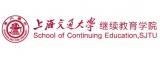 上海交通大学继续教育学院