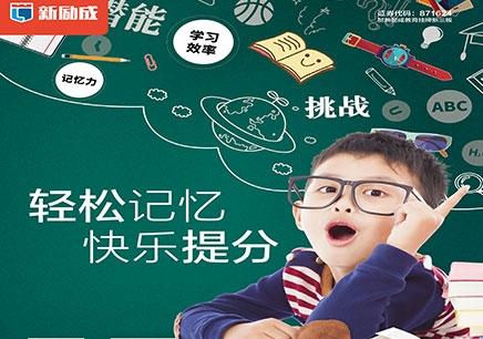 北京青少年高效记忆学习班