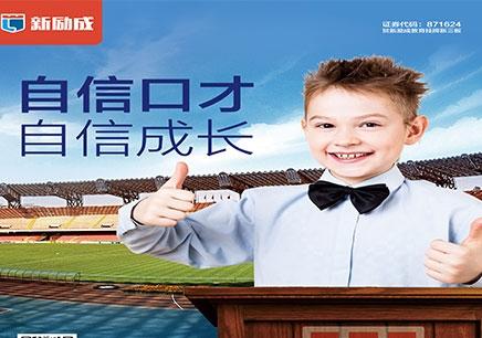 北京孩子口才学习班