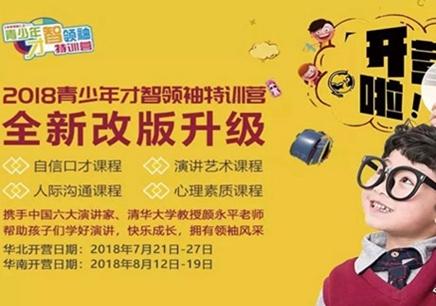 北京青少年才智领袖培训