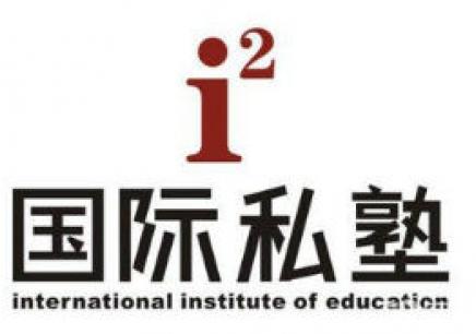 成都少儿英语培训哪家好-国际私塾(成外校区)